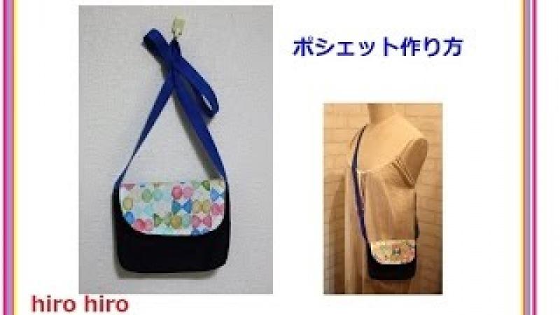 簡単!ふた付きポシェット DIY pochette.