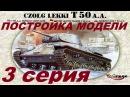 Постройка Т-50 Mirage Hobby в 1/35. 3 серия.