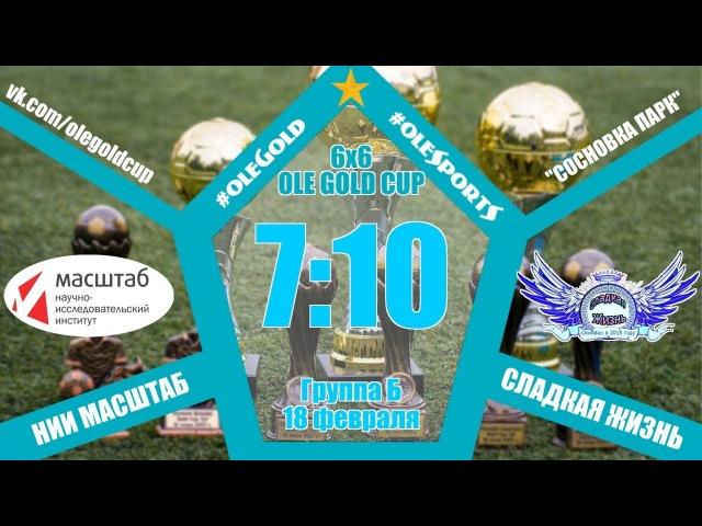 Ole Gold Cup 6x6 VIII сезон. 9 ТУР. СЛАДКАЯ ЖИЗНЬ - НИИ МАСШТАБ