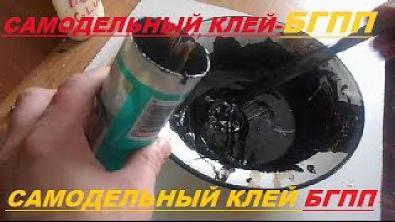 Самодельный Герметик- Клей БГПП( смесь БензинГудронПенопластПВА!! Тестировани...