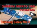 Samsung Galaxy Not 4 замена micro usb разъема и чистка от пыли