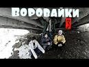 Воровайки- 3 серия ( Как прокачать бомжей?)