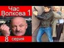 Час Волкова 1 сезон 8 серия Шалава