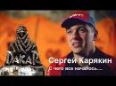 Сергей Карякин С чего все началось