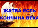 Кто такие Ангелы которые будут(25)отделять злых от праведных. ОТРЕДАКТИРОВАННАЯ