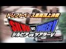 Drift Tengoku VOL 51 Silvia vs Tourer V Battle Part 1