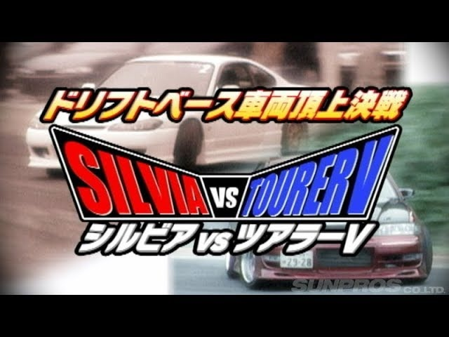 Drift Tengoku VOL.51 — Silvia vs. Tourer V Battle! Part 1.