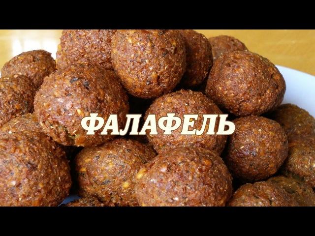 Фалафель. Рецепт фалафель » Freewka.com - Смотреть онлайн в хорощем качестве