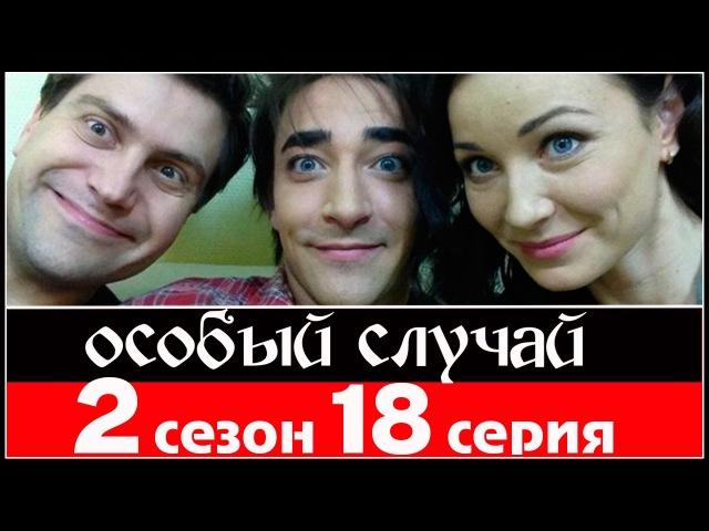 Особый случай 2 сезон 18 серия 2014 HDTVRip