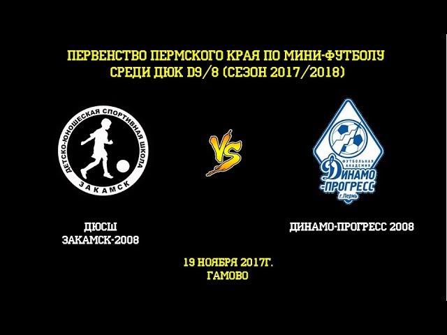 ДЮСШ Закамск 08 - Динамо Прогресс