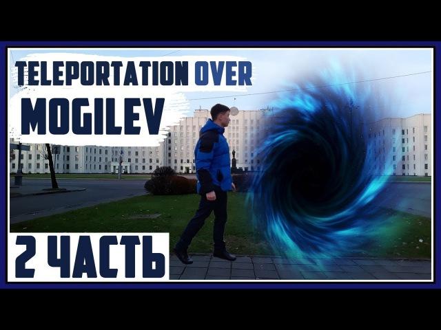 Teleportation over Mogilev Part 2/Телепортация по Могилеву 2 часть