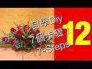 Flower Arrangement 插花 Arreglo floral Sắp xếp hoa thiết kế Цветочная композиция EL12