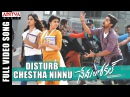 Disturb Chestha Ninnu Full Video Song || Nenu Local || Nani, Keerthi Suresh || Devi Sri Prasad