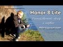 Распаковочный обзор смартфона Huawei Honor 8 lite: первое знакомство с новинкой 2017 года
