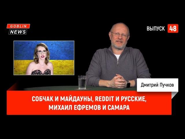 Собчак и майдауны, Reddit и русские, Михаил Ефремов и Самара.