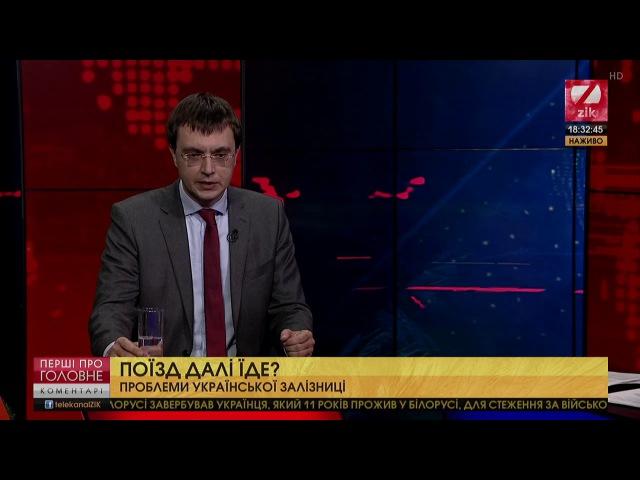 Омелян Радий що Бальчун пішов і тепер стосунки між Укрзалізницею і міністерст
