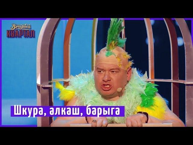 Шкура, алкаш, барыга - Муж научил попугая разговаривать | Новый Вечерний Квартал 2018