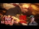 [Vezaks: реакция и обзор] I'm SO DONE. Fate/Stay Night UBW - 2 сезон 7-8 серии *redirect*