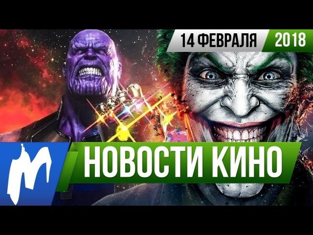 ❗ Игромания НОВОСТИ КИНО 14 февраля Call of Duty Джокер Веном Мстители Война бесконечности смотреть онлайн без регистрации