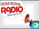 Пятая волна RADIO