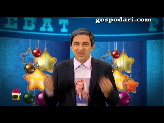 Новогодишен рап-дебат между Румен Радев и Росен Плевнелиев