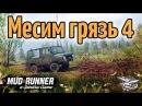 Стрим - Spintires: MudRunner - Месим грязь 4 - Новая машинка ВОЛЫНЬ