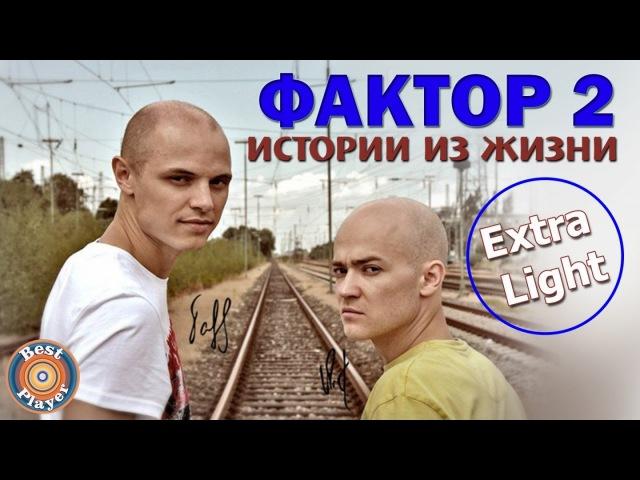 Фактор 2 - Истории из жизни (Extra Light) [Альбом 2005]