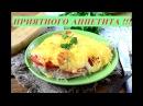 Сочная куриная грудка под сыром в духовке Куриное филе с помидорами