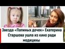 Звезда Папиных дочек Екатерина Старшова ушла из кино ради медицины