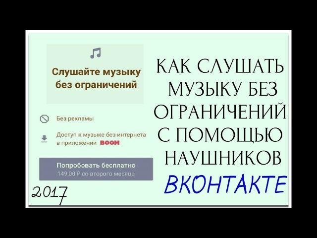 Как слушать музыку ВКонтакте без ограничений?
