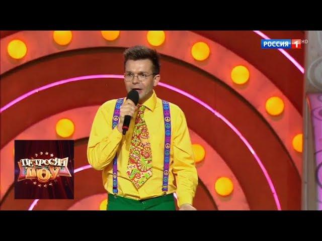 Петросян-шоу. Юмористическое шоу от 18.11.17 | Россия 1