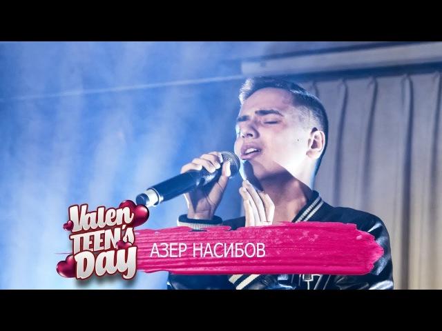 Азер Насибов | ValenTEENs Day 2018 | Продюсерский центр DMC MUSIC