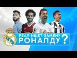 Реал ищет замену Роналду? - GOAL24