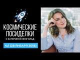 Выпуск №1. Космические посиделки с Катериной Ленгольд (28 января 2018)