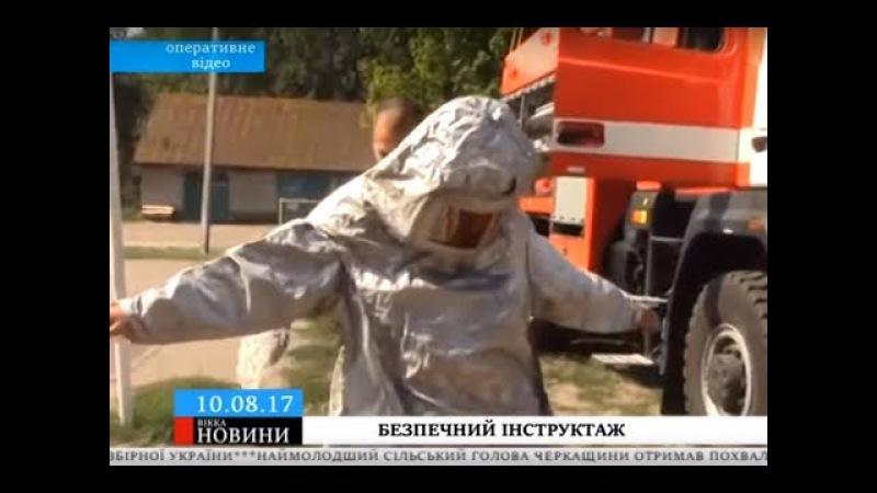 Черкаські рятувальники подалися до санаторіїв вчити безпечного відпочинку