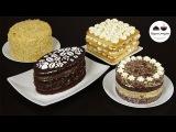 ЧЕТЫРЕ торта за 2 часа! Легкие рецепты тортов Смотри и выбери свои