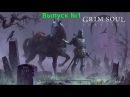 Стрим Игры Grim Soul Dark Fantasy Survival Выпуск 1
