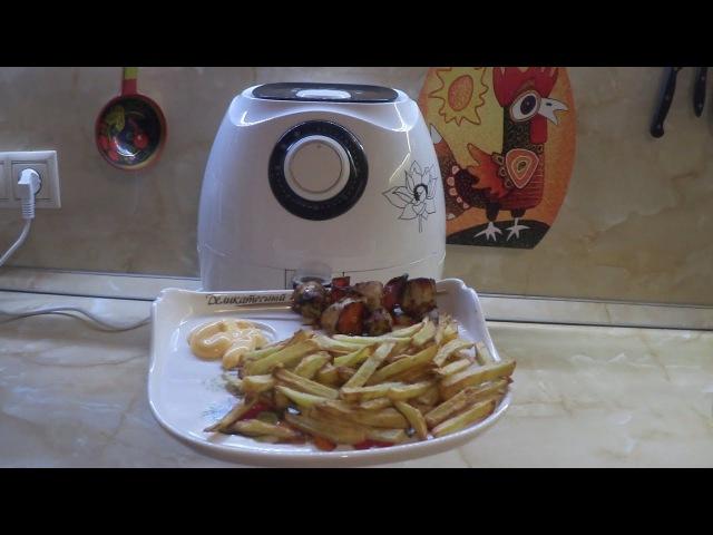 Обзор АЭРОГРИЛЬ GFA-2600 от фирмы GFGRIL Картофель ФРИ, шашлык из курочки, запечённые овощи.