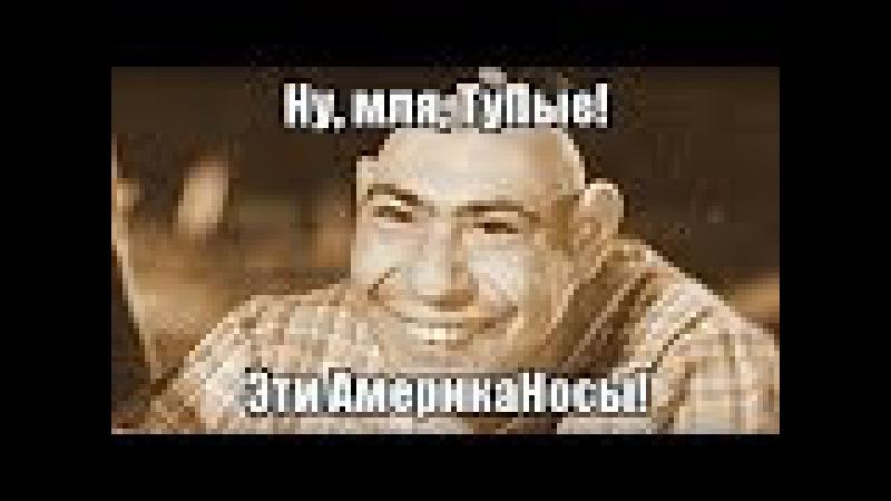 Nу и ТуПые эти дОлбанные АМЕРИКОСЫ, аЖ стыдNО ЗА ниХЪ... 028