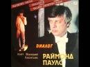 Валерий Леонтьев Годы странствий Р Паулс