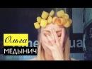 Ольга Медынич Прическа без бигудей