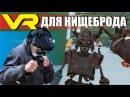 VR набор для нищеброда Как сэкономить 50 тысяч рублей