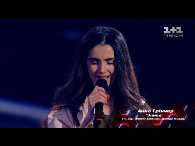 Анна Тринчер – Злива – выбор вслепую – Голос страны 8 сезон