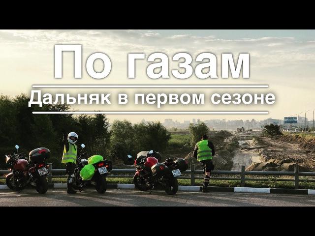 Bikes Roads. По газам. Дальняк в первый сезон (Мотопутешествие)