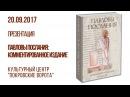 20 сентября 2017 Презентация книги Павловы послания комментированное издание