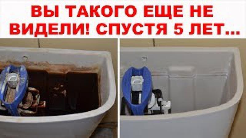 Как очистить унитаз (бачок от унитаза) ЗАРОСШИЙ от известкового налета, ржавчины...