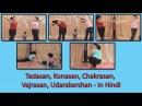 5 Yoga Exercises To Reduce Fat | Yoga in Hindi | योग आसन | Yoga Asanas For Women Beauty