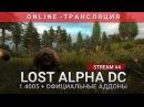 S.T.A.L.K.E.R.: Lost Alpha DC DLC [Stream 4]
