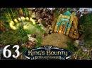 King's Bounty: The Legend Прохождение 63: Карта Эндории