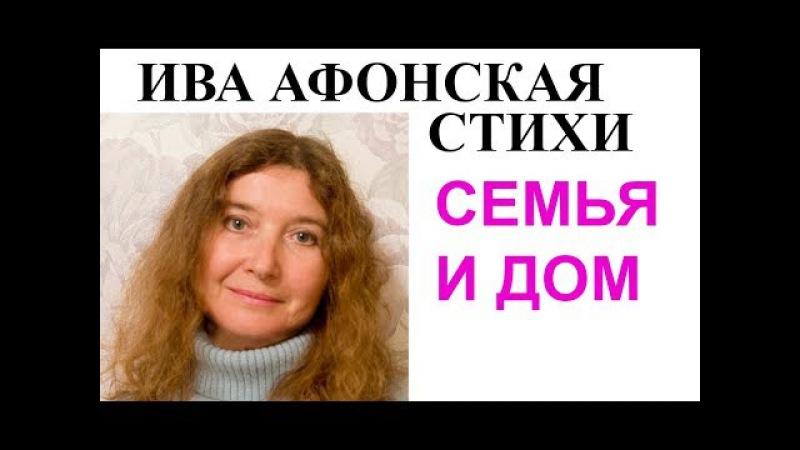Ива Афонская, стихи, Семья и дом / Iva Afonskaya, poem, Family and home
